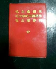 文革红宝书,128开,毛著三合一。有林题和前言。其他细节在图中。