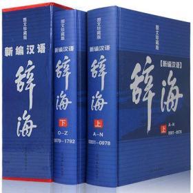 正版 精装新编现代汉语词典辞海  汉语字典词典【全两册】