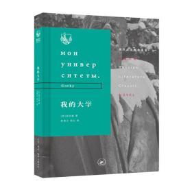 俄苏文学经典译著·我的大学