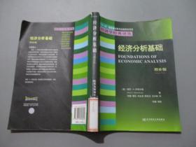 经济分析基础(增补版)