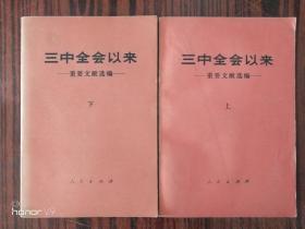 三中全会以来重要文献选编 上下 馆藏书