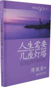 人生需要几座灯塔 傅佩荣 江西教育出版社 9787539247298