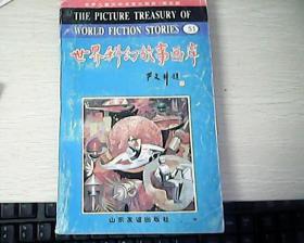 世界科幻故事画库51