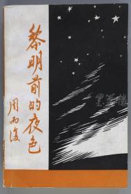 著名作家、书法家、原文化部副部长 周而复 1993年致 文-强毛笔签赠本《黎明前的夜色》平装一册(1993年人民文学出版社初版)HXTX109464
