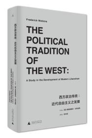 西方政治传统:近代自由主义之发展  现货