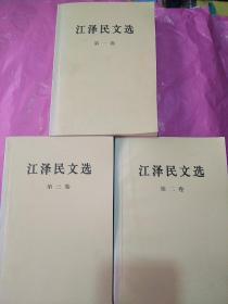 江泽民文选(一,二三卷)