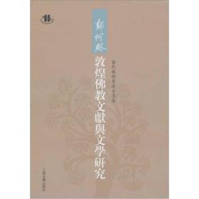 敦煌佛教文献与文学研究