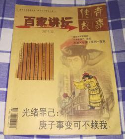 传奇故事 百家讲坛 2014.12(红版)九品 包邮挂