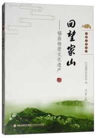 SJ回望家山:福鼎物质文化遗产