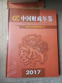 中国财政年鉴 2017 (全新未拆封)