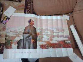 1967年浙江工农兵美术大学供稿---人间正道是沧桑52--76厘米
