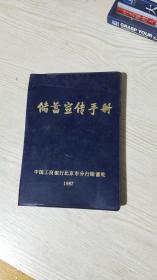储蓄宣传手册