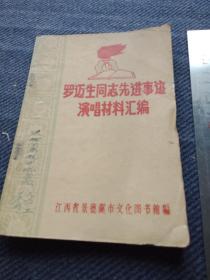 1971年江西景德镇市文化图书馆编《罗迈生同志先进事迹演唱材料汇编》