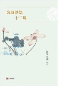 为政以德十二讲/作者孔祥安、谷文国/青岛出版社