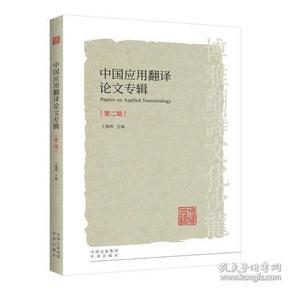 正版:中國應用翻譯論文專輯(第二輯)