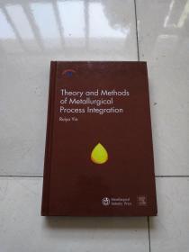 冶金流程集成理论与方法(英文版)