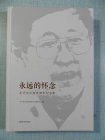 永远的怀念:步平先生逝世周年纪念集(张颖辉、步小謇签赠本)·