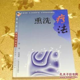 熏洗疗法特色疗法丛书 彭洁  广西科学技术出版社