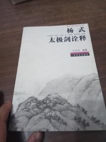 杨式太极宝典丛书之4:杨式太极剑诠释