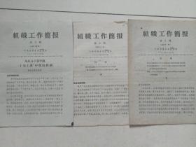 (60年代)组织工作简报(第3~5期总第89~91期)3本合售