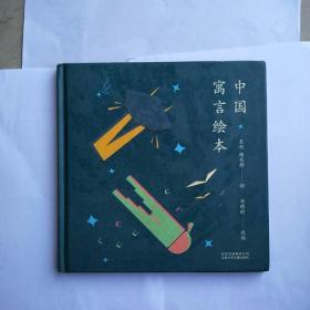 中国寓言绘本