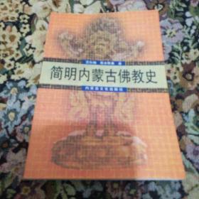 简明内蒙古佛教史