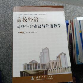 高校外语网络平台建设与外语教学