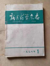 新医药学杂志1978年(1-5期)