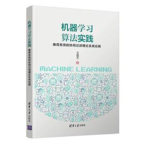 机器学习算法实践:推荐系统的协同过滤理论及其应用