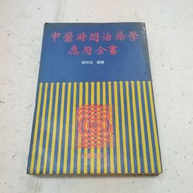 中医时间治疗学应用全书