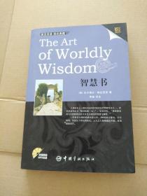 金牌励志系列:智慧书(英汉双语)