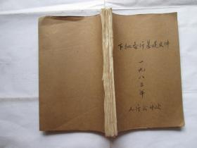 中国人民银行安徽省分行文件