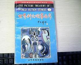 世界科幻故事画库50