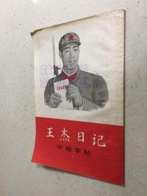 王杰日记中楷字帖