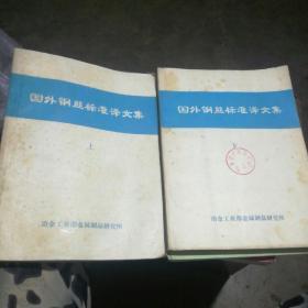 国外钢丝标准译文集(上下册)