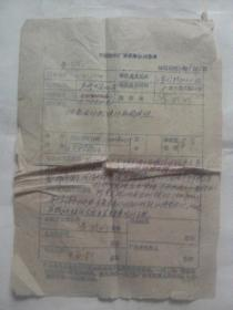开封轴承厂1977年设备亊故报告单