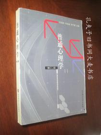 《普通心理学(修订2版)》华东师范大学出版社