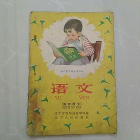 辽宁版,少见1960年一版一印。幼儿园大班试用课本《语文》(识字部分〉。内有彩色毛像。,,,珍稀!