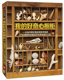 我的好奇心橱柜:一本写给自然爱好者的收藏指南(塑封未拆)
