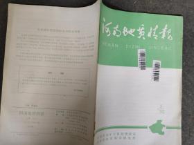 河南地质情报   1992 3