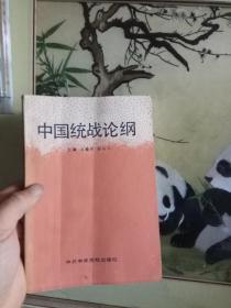 中国统战论纲