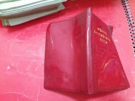 中国共产党第十次全国代表大会文件汇编(64开红皮软精装,含大会照片) 一版一印