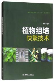 植物组培快繁技术