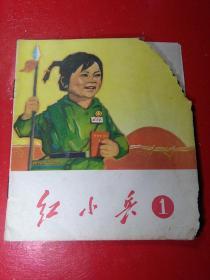 红小兵1--广东----1969年1即创刊号-