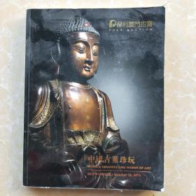 中国古董珍玩 保利厦门拍卖 2015年10月25日