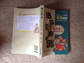 细节影响中国放大镜下5000年(壹)五帝夏商西周东周(春秋)