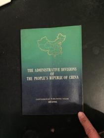 中华人民共和国行政区划简册(英文版)