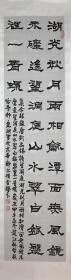 【哈普都·隽明】【来自本人,保真】中国书协理事 黑龙江书法家协会副主席 西泠印社社员 国家一级美术师 四尺条屏隶书9《望洞庭湖》(35×137CM)