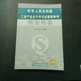 中华人民共和国工业产品生产许可证管理条例实用问答