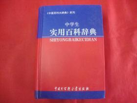 中学生实用百科辞典